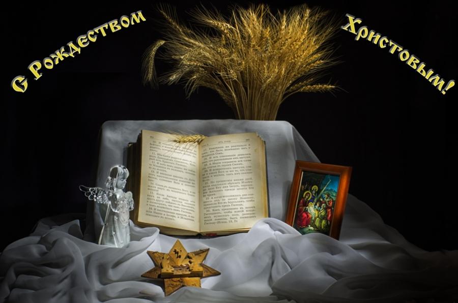 В Вифлееме Христос рождается. Вифлеем - город хлеба. С праздником, дорогие!
