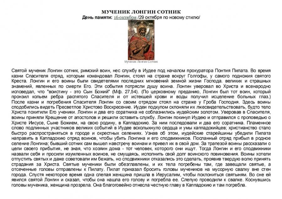 29 октября Святой мученик Лонгин сотник