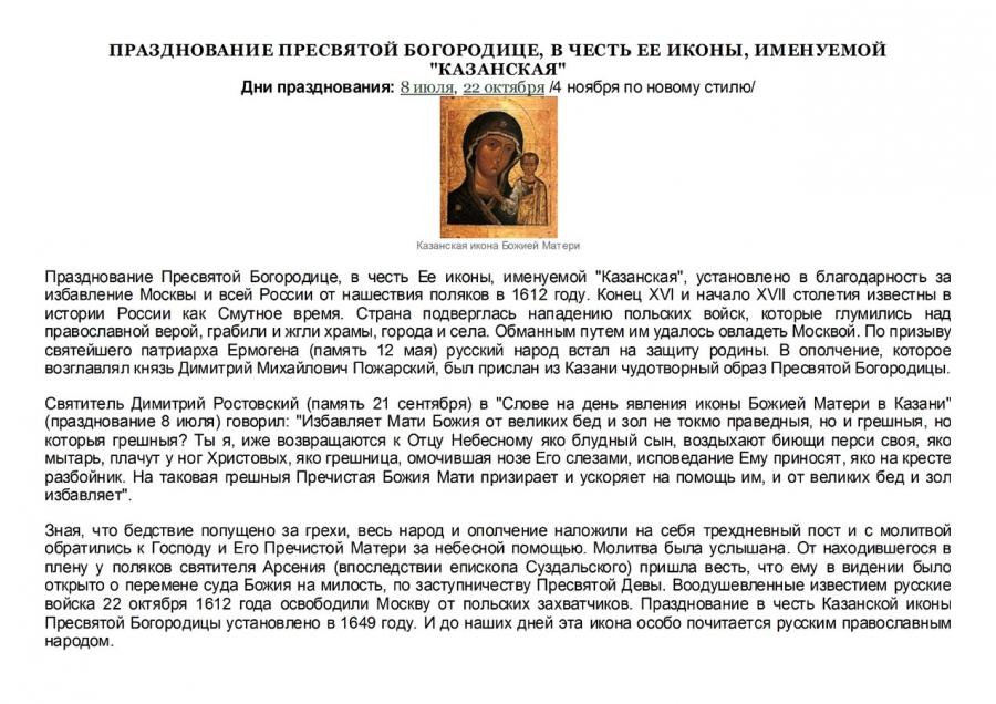 4 ноября ПРАЗДНОВАНИЕ ПРЕСВЯТОЙ БОГОРОДИЦЕ В ЧЕСТЬ ЕЕ ИКОНЫ КАЗАНСКАЯ